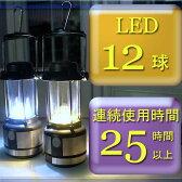LED12球 LEDランタンライト/ガーデンライト/LEDライト/防災グッズ/アウトドア/送料無料/あす楽対応/あす楽_土曜営業/RCP/05P18Jun16/【HLS_DU】