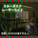 ローボルトガーデンスターダスト レーザーライト R&G/クリスマスイルミネーション/プロジェクター/イルミネーション/簡単取り付け/ローボルト/タカショー/RCP/05P03Sep16/【HLS_DU】