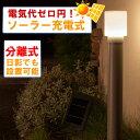 ソーラーライト ホームEX ポールライト L/ソーラーライト/ガーデンライト/ガーデンソーラーライト...