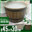 バレルポットSサイズ/グラスファイバー製植木鉢/ウッド調 樽型プランター/送料無料 植木鉢 樹脂製植木鉢 大型植木鉢 ファイバークレイ 樹脂 鉢/RCP/05P...