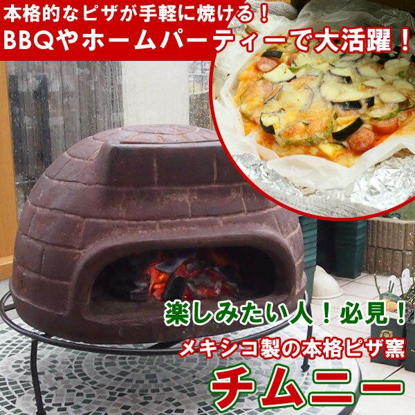 メキシコ産 ピザ窯 チムニー MCH060