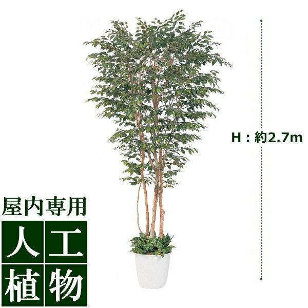 /人工植物/グリーンデコ 大型人工樹ベンジャミン 鉢付 2.7m/送料無料/RCP/05P03Dec16/【HLS_DU】
