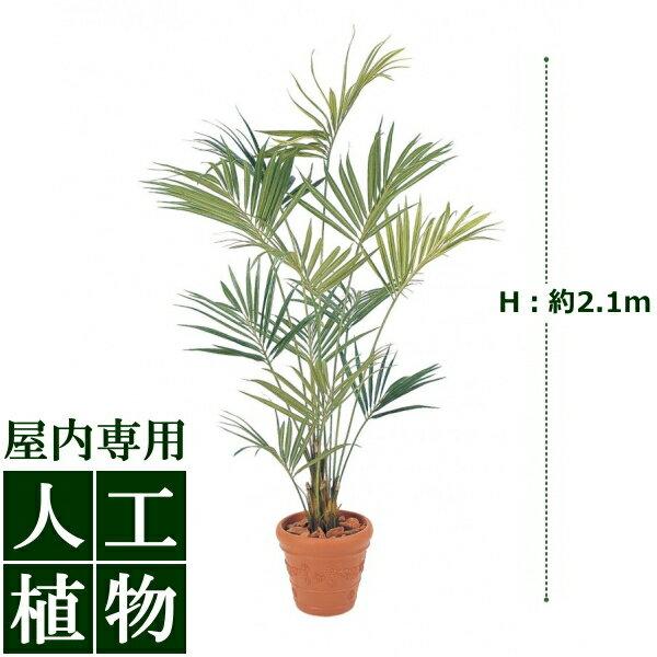 /人工植物/グリーンデコ鉢付 ニューケンチャヤシ 2.1m/送料無料/RCP/05P03Dec16/【HLS_DU】 「美しい」がずっと続く。自然な色合い、表情が美しい人工植物。