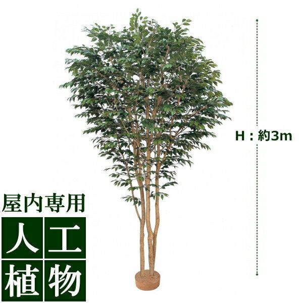 /人工植物/グリーンデコ 大型人工樹ベンジャミン 鉢無 3.0m/送料無料/RCP/05P03Dec16/【HLS_DU】