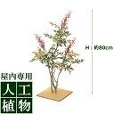/人工植物/グリーンデコ ナンテン板付 80cm /RCP/05P03Dec16/【HLS_DU】