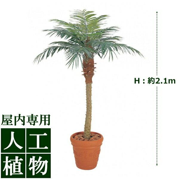 /人工植物/グリーンデコ鉢付 フェニックス 2.1m/送料無料/RCP/05P03Dec16/【HLS_DU】