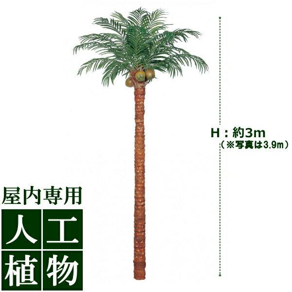 /人工植物/グリーンデコ 大型人工樹 サイパンヤ...の商品画像