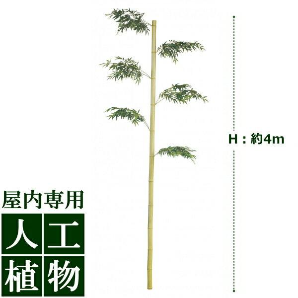 /人工植物/グリーンデコ キンメイモウソウ竹 3m/送料無料/RCP/05P03Dec16/【HLS_DU】