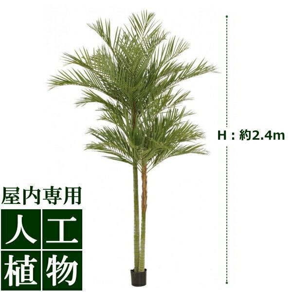/人工植物/グリーンデコ 大型人工樹アレカパーム2本立 2.4m/送料無料/RCP/05P03Dec16/【HLS_DU】 「美しい」がずっと続く。自然な色合い、表情が美しい人工植物。