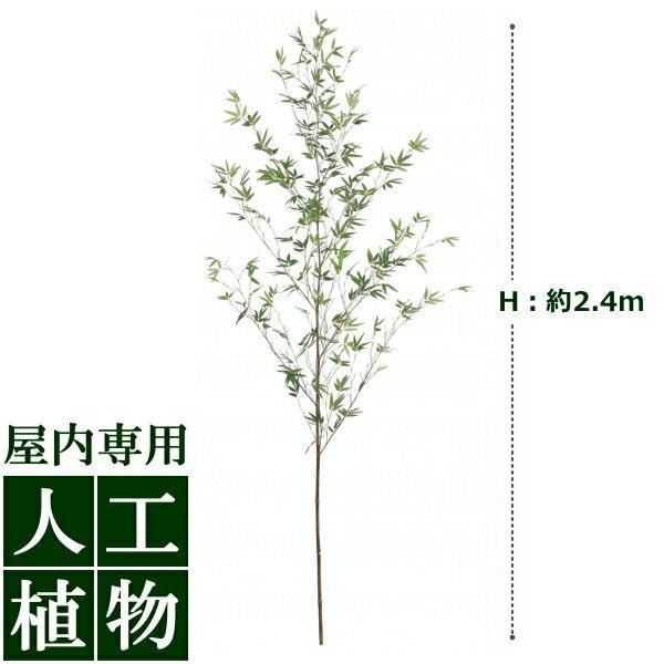 /人工植物/グリーンデコ 爽風竹(そうふうちく) 2.4m /RCP/05P03Dec16/【HLS_DU】 「美しい」がずっと続く。自然な色合い、表情が美しい人工植物。