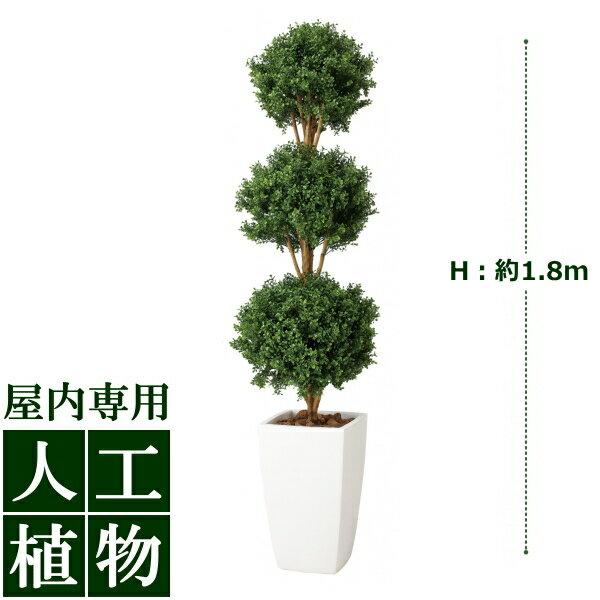 /人工植物/グリーンデコ ボックスウッド トピアリー 1.8m/送料無料/RCP/05P03Dec16/【HLS_DU】