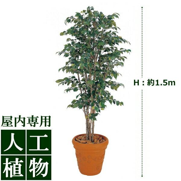 /人工植物/グリーンデコ ベンジャミンナチュラル...の商品画像