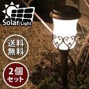 ソーラーライト レトロランプ 2個セット/ソーラーライト ガーデンライト ポールライト アンティーク...