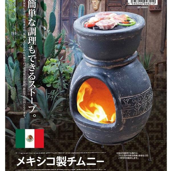 メキシコ製 ガーデンストーブ チムニー MCH8880