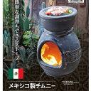 メキシコ製ガーデンストーブチムニーMCH8880/窯家庭用釜