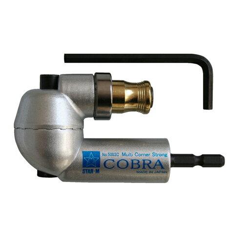 スターエム・COBRA・NO.5003C/RCP/05P03Dec16/【HLS_DU】 先端工具・木工ドリルのスターエム製品3NO.5003C。狭い場所での穴あけ、ビス締め作業補助具。狭い場所での穴あけ・ビス締め作業に。【みえ】