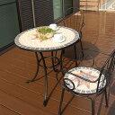 モザイクタイルテーブル 3点セット ブラウン/ガーデンテーブル/ガーデンファニチャー/ガーデンファニチャーセット/ガーデンテーブルセット/ガーデンチェアー/カフ...