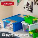 バイボックス Mサイズ カーバー/CURVER BI box M 収納ボックス イタリア フタ付き 収納 プラスチック 軽い スタッキング 衣類収納 おもちゃ入れ あす楽対応