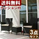 ラタンガラステーブル3点セット ブラック / ガーデンファニチャーセット ガーデンテーブルセット ガーデンテーブル ガーデンチェアー ベランダ テラス ガーデン...