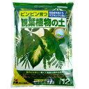 花ごころ 観葉植物の土 12L/用土/土壌改良/RCP/05P03Dec16/【HLS_DU】
