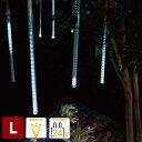 ショッピングクリスマスイルミネーション ローボルトガーデンライト/ローボルトLEDスノードロップL アイスブルー5本組 コントローラーセット/クリスマスイルミネーション/LEDイルミネーション/日亜化学工業製LED/タカショー