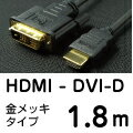 【メール便送料無料】【DVIケーブル】高品質 DVI - HDMI 変換 ケーブル 1.8m 02P01Oct16