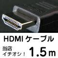 [HDMI to HDMI] 1.5メートル【メール便可160円】 UMA-HDMI15 HDMIケーブル [1.3b(HIGHSPEEDカテゴリ2)] [HDMI規格認証済] [ケーブル長1.5M] 【激安】