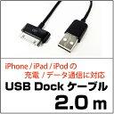 【送料180円〜】 Dock ケーブル 2m(200cm) 充電 同期 iphone4s / iPod / iPad 用【30pin usb iPhone iphone4s】