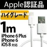 【メール便】MFI認証 1m iphone USBケーブル ホワイトタイプ iphone6 Plus iphone5 ipad USBケーブル Lightning 認証品【ケーブル