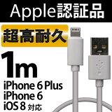 【メール便】MFI認証 1m 高耐久 USBケーブル ホワイト iphone6 Plus iphone5 ipad Lightning 認証品 【iphone 充電 ケーブル コー