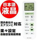 【メール便送料無料】2分に1個売れてます 日本語エアコンリモコン 自動設定機能搭載 マルチリモコン 汎用 ダイキン 日立 LG 三菱 パナソニック ナショナル 三洋 サンヨー NEC シャープ 東芝 富士通 コロナ 純正 冷房 暖房 K-1028E エアコン リモコン クーラー 532P17Sep16