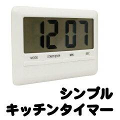 urbanparkUP-KITTIM01デジタル時計付キッチンタイマー
