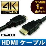【メール便】高品質 3D対応 HDMI ケーブル 1m (100cm) ハイスピード 4K 4k 対応 Ver.1.4 1メートル【テレビ 接続 コード PS4 PS3 Xbox