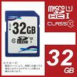 【メール便送料無料】SDHCカード 32GB Class10 UHS-I 80MB/s 対応 保証付き【期間限定特価】【激安】SDHCカード SDHC メモリーカード SDカード 32GB Class10 UHS-1 クラス10 02P29Aug16