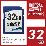 【メール便送料無料】SDHCカード 32GB Class10 UHS-I 80MB/s 対応 保証付き【期間限定特価】【激安】SDHCカード SDHC メモリーカード SDカード 32GB Class10 UHS-1 クラス10 02P03Dec16