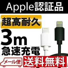 【メール便可】アップル正規認証取得ライトニングUSBケーブル3.0m相性保証付き!