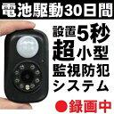 【大容量バッテリー】赤外線 防犯カメラ 動体検知&電池式 SDカード録画 監視カメラ SDカード 暗