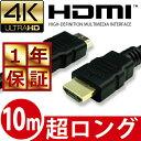【低減衰】高品質 3D対応 HDMI ケーブル 10m (1000cm) ハイスピード 4K 4k 対応 Ver.1.4 10メートル【テレビ 接続 コード PS4 PS3 Xbox one Xbox360 対応】 02P03Dec16