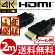 【メール便送料無料】高品質 3D対応 HDMI ケーブル 2m (200cm) ハイスピード 4K 4k 3D 対応 Ver.1.4 2メートル【テレビ 接続 コード PS4 PS3 Xbox one Xbox360 対応】 02P03Dec16