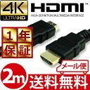 【メール便送料無料】高品質 3D対応 HDMI ケーブル 2m (200cm) ハイスピード 4K 4k 3D 対応 Ver.1.4 2メートル【テレビ 接続 ...