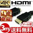 【メール便送料無料】高品質 3D対応 HDMI ケーブル 3m (300cm) ハイスピード 4K 4k 3D 対応 Ver.1.4 3メートル【テレビ 接続 コード PS4 PS3 Xbox one Xbox360 対応】 02P03Dec16
