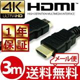 【メール便送料無料】高品質 3D対応 HDMI ケーブル 3m (300cm) ハイスピード 4K 4k 3D 対応 Ver.1.4 3メートル【テレビ 接続 コード PS4 PS3 Xbox one Xbox360 対応】