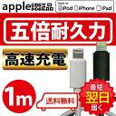 とにかく頑丈なLightningケーブル ライトニングケーブル 1m iphone USBケーブル iPhone7 iphone6s Plus ipad Lig...