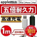 ���äȥ��1�� ����ȴ������OK�� �Ȥˤ�������Lightning�����֥� �饤�ȥ˥����֥� 1m iphone USB�����֥� iphone6s Plus ipad Lightning ǧ���� ���� �����֥� ������ �ǡ���ž�� �����ɻ� �����ե���6 100cm ���Ŵ� appleǧ�ڡڥ��������̵���� P20Aug16