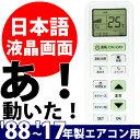 '88〜2018年製まで対応 メーカーボタンでらくらく設定 日本語エアコンリモコン 自動設定機能付  ...