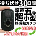 自分で設置できました 赤外線 防犯カメラ 動体検知&電池式 ...