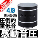 クラス最強重低音 Bluetooth 振動スピーカー 高出力 10W ブルートゥース バイブレーションスピーカー ワイヤレススピーカー ステレオ i..