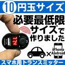 10円玉サイズのトランスミッター Bluetooth + F...
