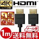 HDMI ケーブル スリム 細線 3D対応 1m (