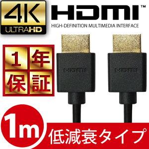 高品質 3D対応 低減衰仕様 HDMI ケーブル 1m (100cm) ハイスピード 4K 4k 対応 Ver.1.4 1メートル【テレビ 接続 コード PS4 PS3 Xbox one Xbox360 対応 ポイント消化】